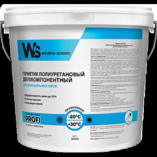 Герметик полиуретановый двухкомпонентный для межпанельных швов WS (WINDOW SYSTEM)