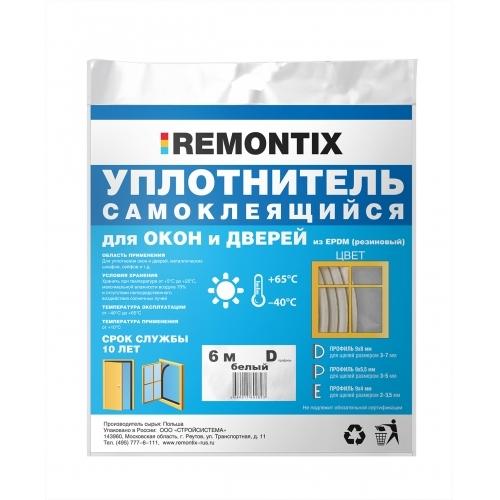 REMONTIX Уплотнитель самоклеящийся (фасованный)