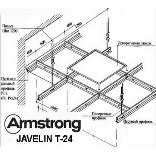 Подвесная система Armstrong