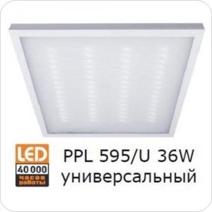 Светильник светодиодный для потолка Армстронг 600*600